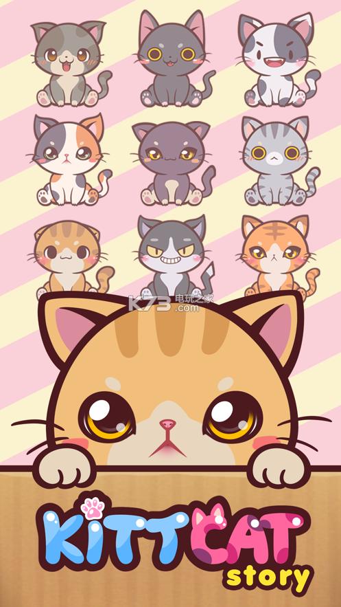 KittCat Story v0.0.6 游戏下载 截图