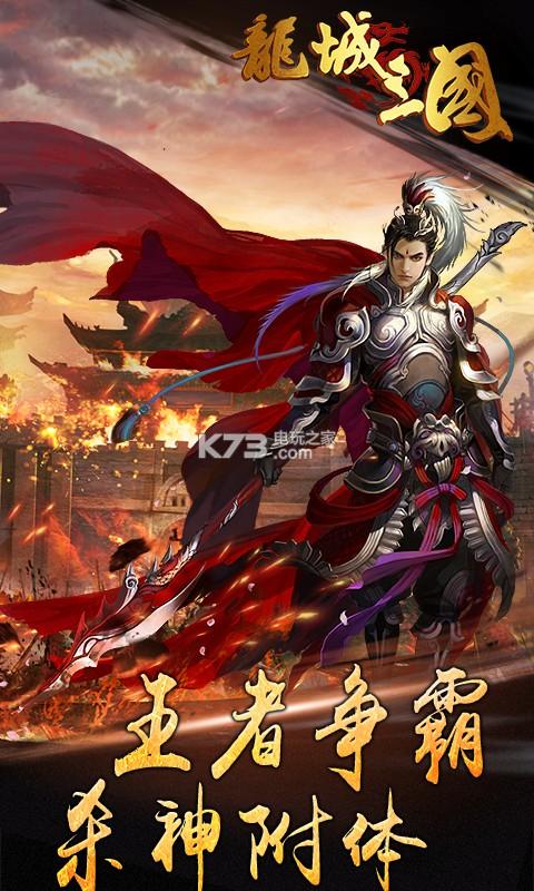 龙城三国满v v1.0.0 最新版下载 截图