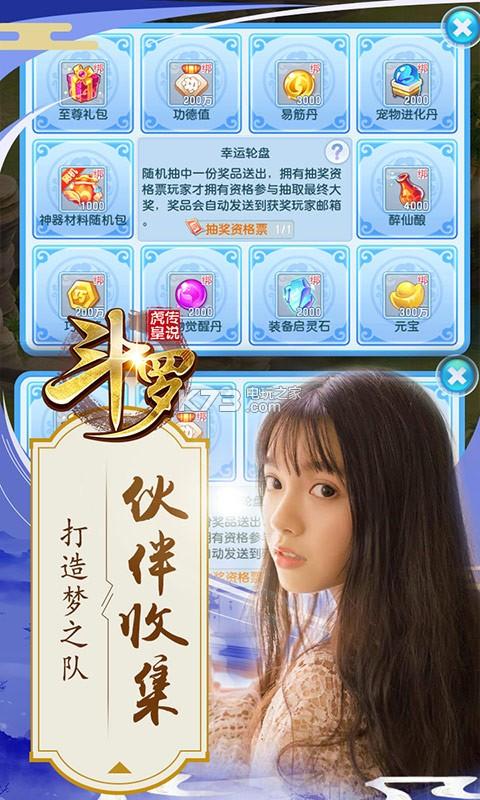 斗罗虎皇传说 v1.0.0 ios版下载 截图