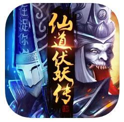 仙道伏妖传 v1.0.0 游戏下载