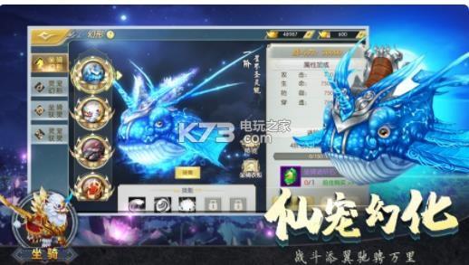 仙道伏妖传 v1.0.0 游戏下载 截图