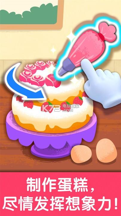 奇妙生日派对 v9.37.00.00 游戏下载 截图