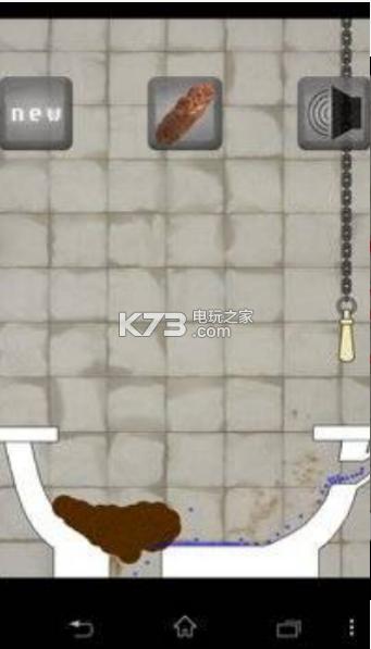 拉屎模拟器 v1.0.3 游戏下载 截图