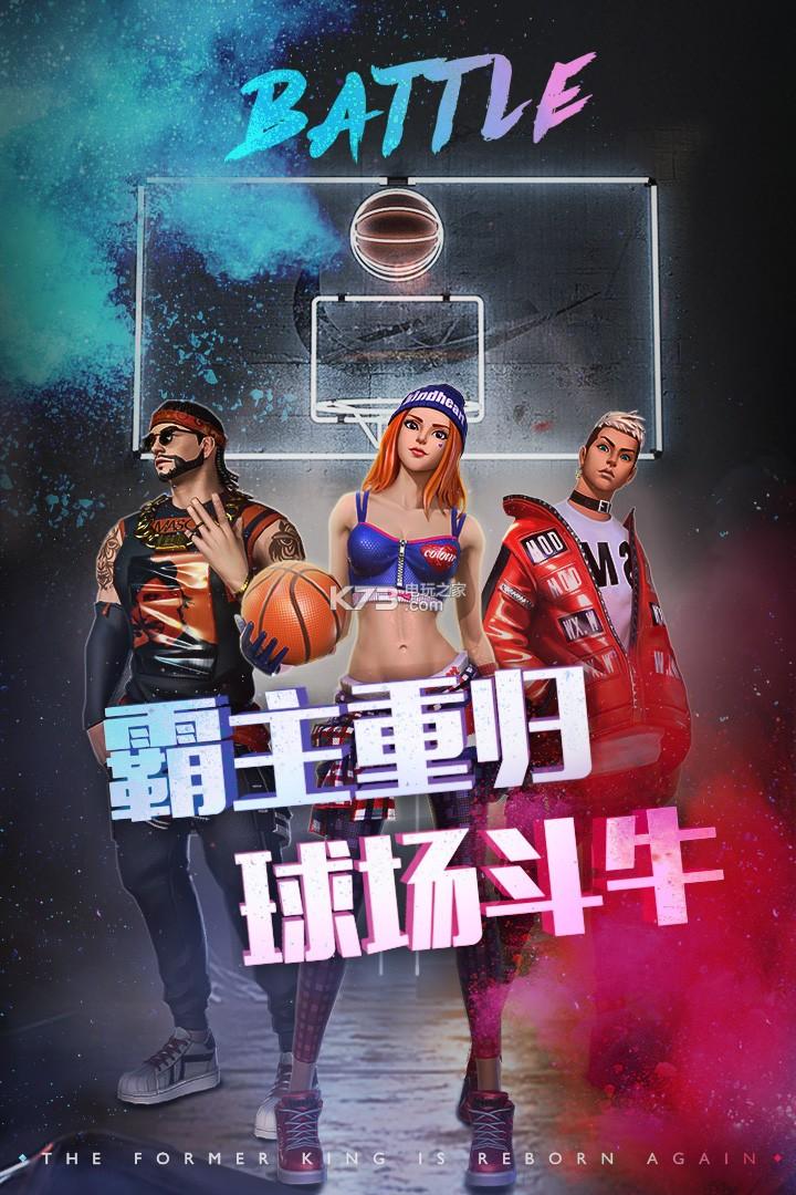 新街頭籃球 v1.0.8 手游下載 截圖