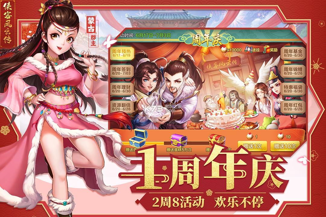 侠客风云传online v1.90 高爆版下载 截图