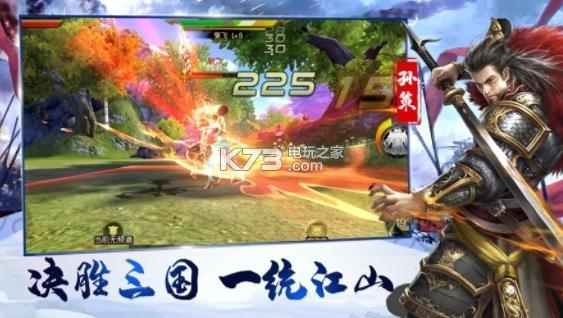 最强三国志M v1.0 游戏下载 截图