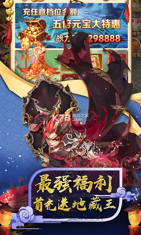 神仙与妖怪重置版 v1.0 手游下载 截图