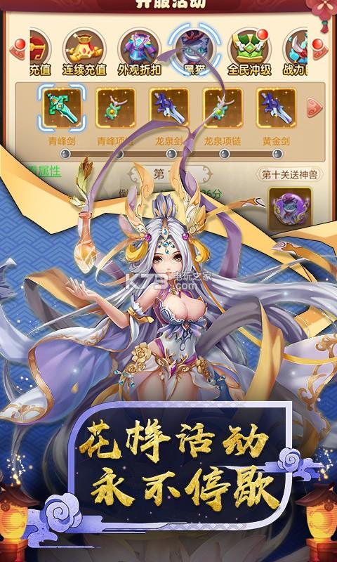 神仙与妖怪重置版 v1.0 无限元宝服下载 截图