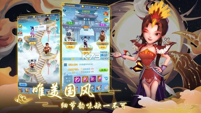 道友别推塔 v1.0 游戏下载 截图
