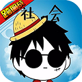海贼王启航ios版下载v1.0.0