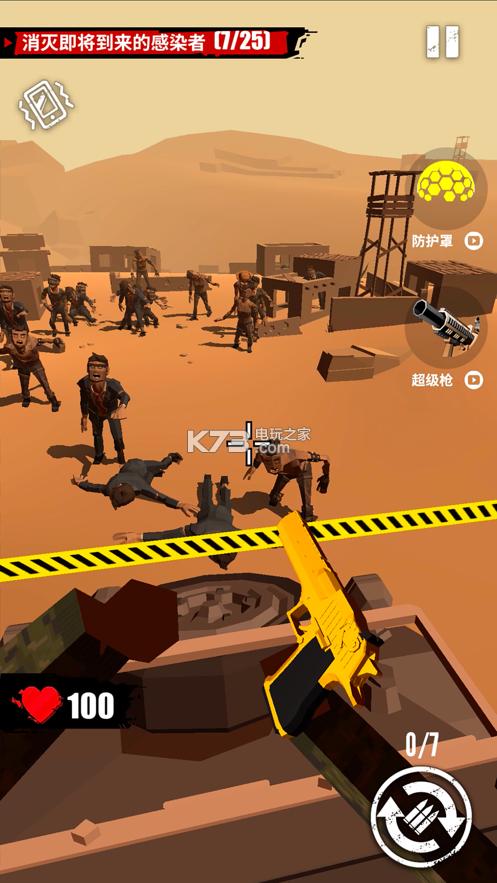 全民打僵尸 v1.9 游戏下载 截图