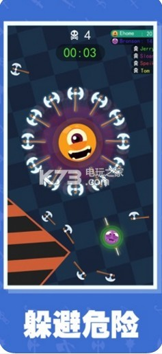 爆炸球球大作战 v1.0 游戏下载 截图