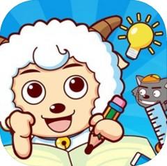 喜羊羊与灰太狼之萌羊爱养成 v1.0 游戏下载