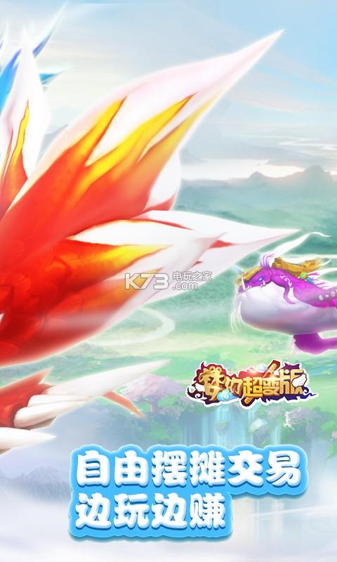 梦幻超级变态版 v2.0.6 中秋活动版下载 截图