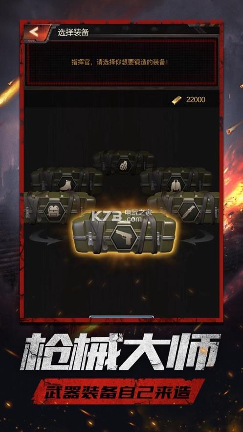 明日之战 v1.0 手游下载 截图