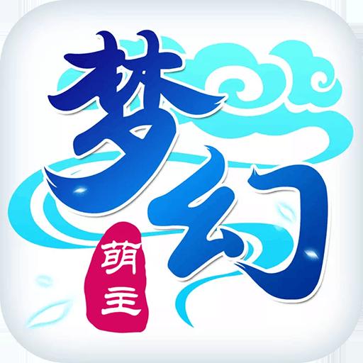 梦幻萌主无限版私服下载v1.1.0