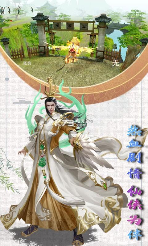 霸王传手游 v1.0 折扣版下载 截图