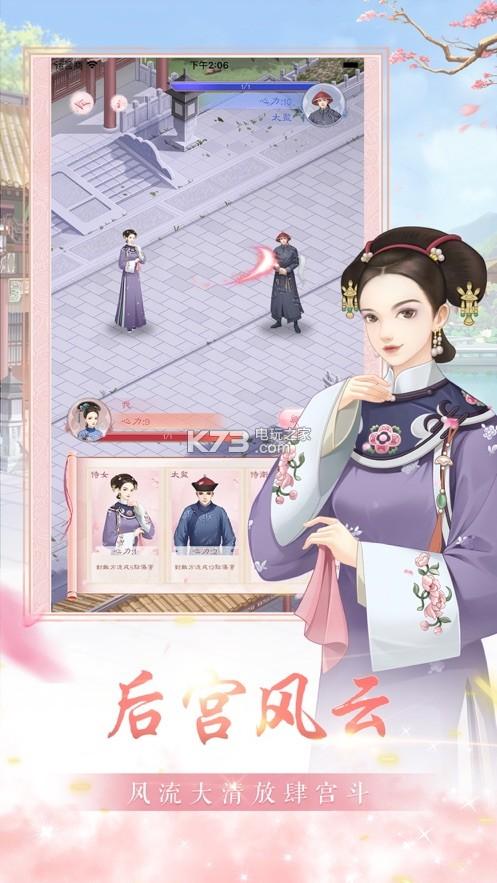 后宫妃倾城 v1.0 游戏下载 截图