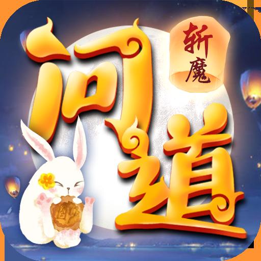斩魔问道GM商城版ios苹果版下载v1.0.3