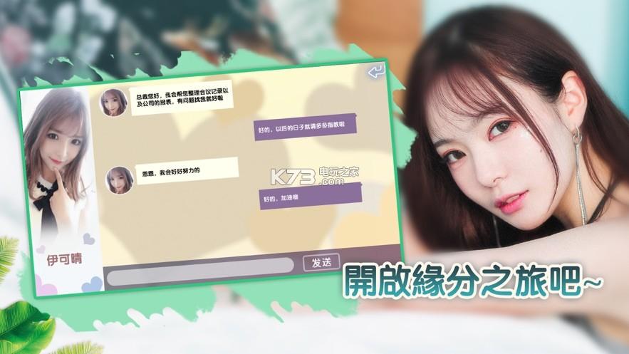 恋人助理 v1.1 游戏下载 截图