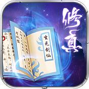 玄元剑仙 v1.51 无限仙玉版下载