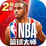 新NBA篮球大师 v2.2.12 手游下载