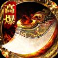 龍王高爆版下載v1.0.5
