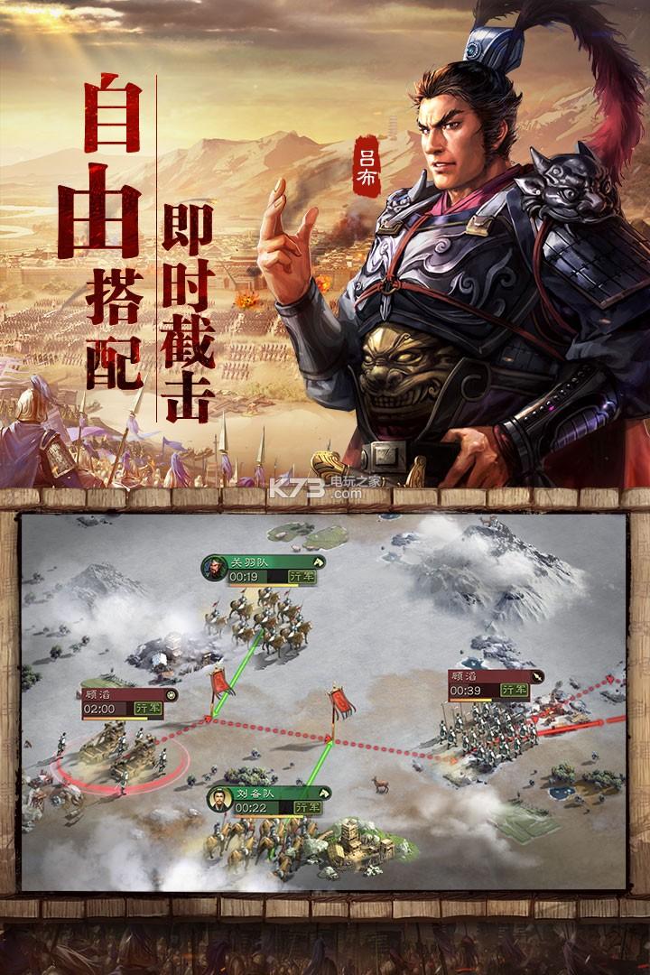 三国志战略版 v2015.696 手游 截图