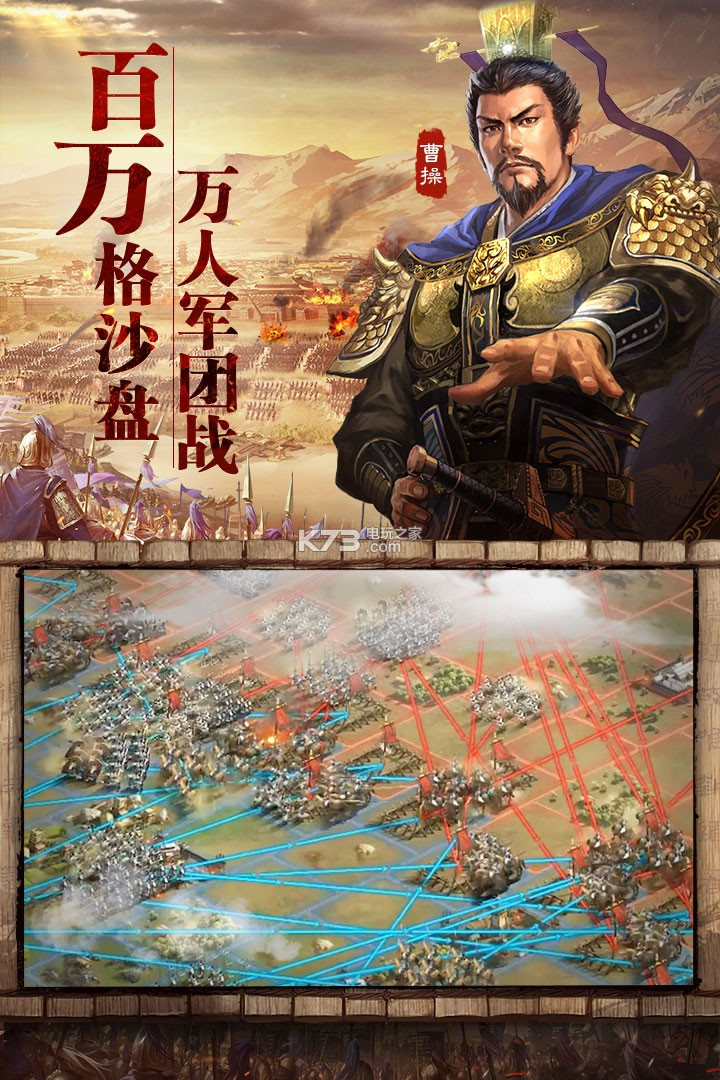 三國志戰略版 v2001 手游下載 截圖