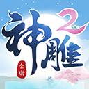 神雕侠侣2奇遇福利版下载v1.5.0