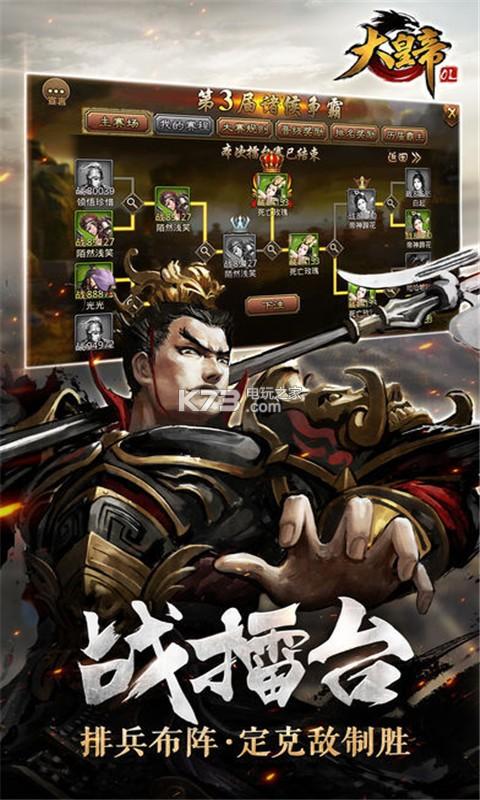大皇帝ol v1.0.0 無限黃金版下載 截圖