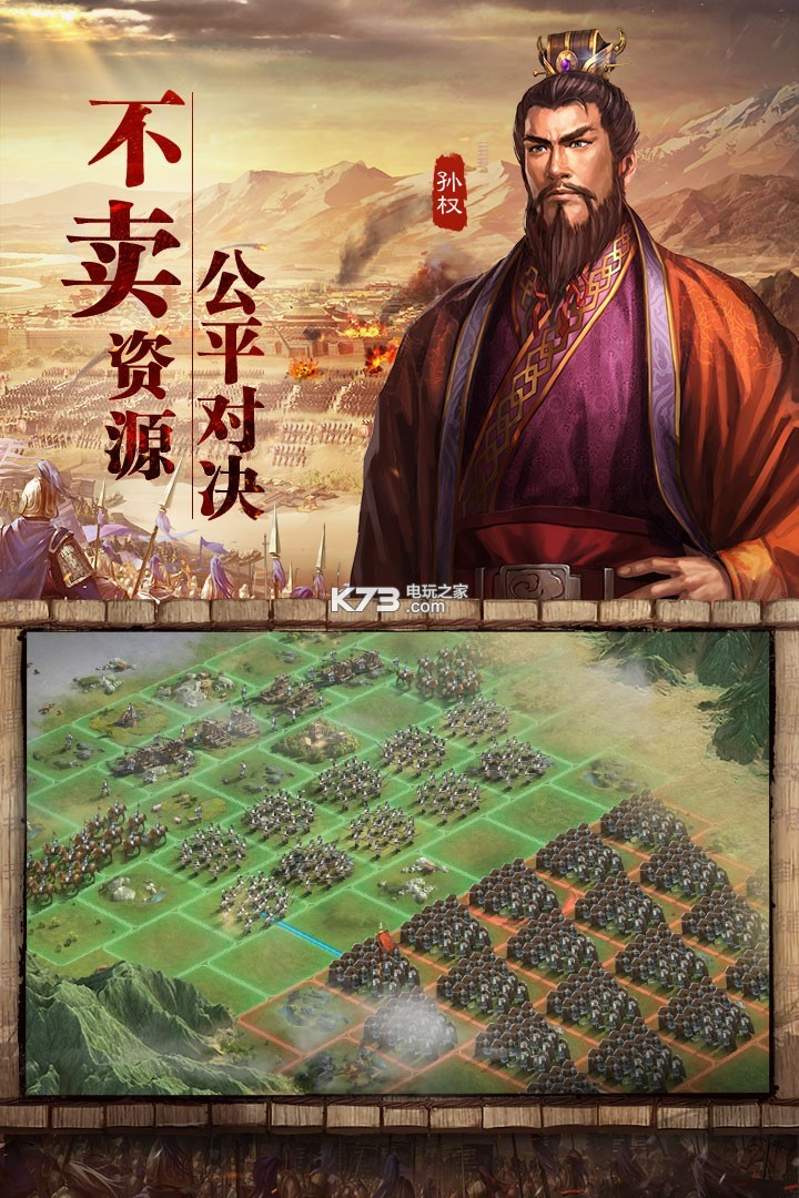 三国志战略版 v2009 无限元宝版下载 截图