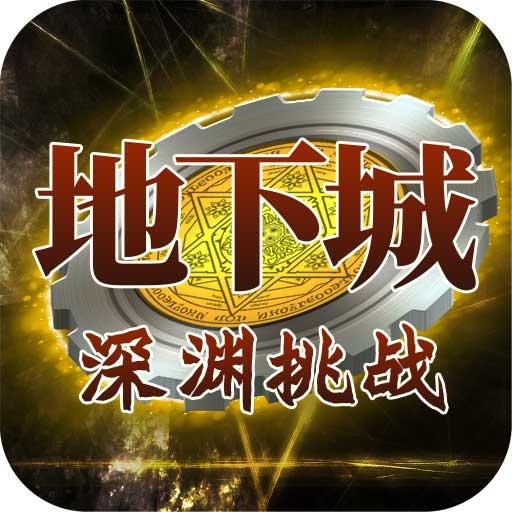 地下城深淵挑戰 v1.7.1 ios版下載