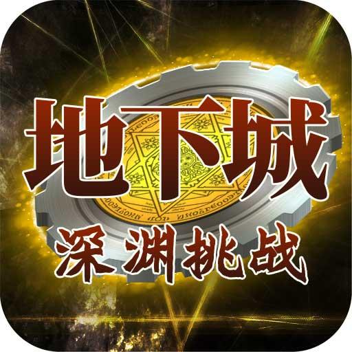 地下城深渊挑战 v1.7.1 GM商城版下载