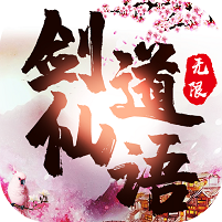 剑道仙语无限版ios版下载v1.00.03