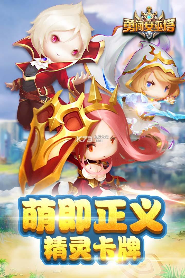 勇闯女巫塔 v1.0.4 满v版下载 截图