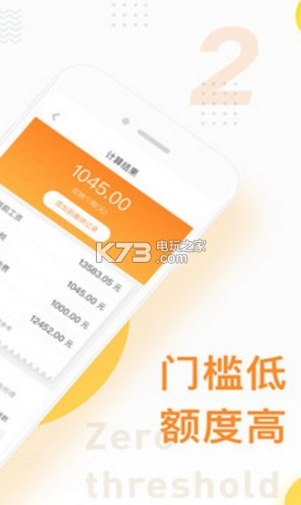 电鳗钱包 v1.0 app下载 截图