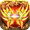 盛世合击盖世游戏下载v1.34.26
