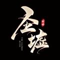圣墟BT苹果版下载v1.0.0.1