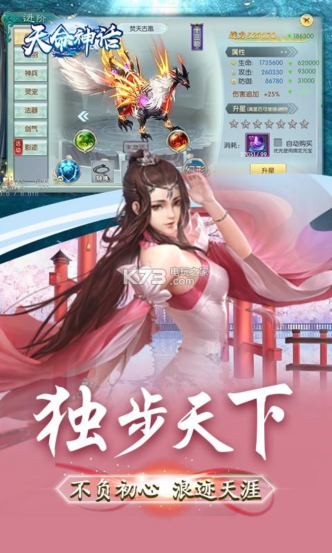 天命神话BT v1.00.08 苹果版下载 截图