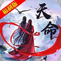 天命神话BT苹果版下载v1.00.08