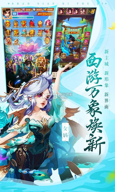 少年西游记 v4.0.66 70周年国庆版下载 截图