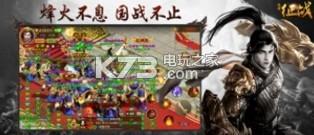 铁骑征战 v1.2 手游下载 截图