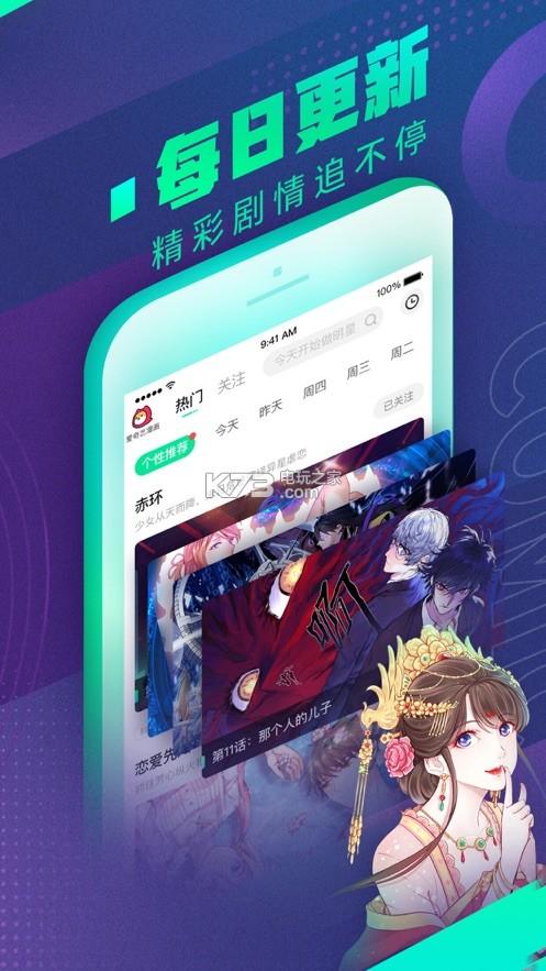 爱奇艺漫画 v1.4.5 app下载 截图