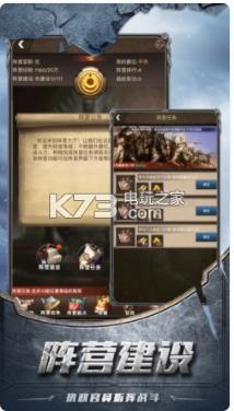 帝國突襲戰則無悔 v1.0 游戲下載 截圖