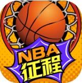 美职篮征程 v3.6 游戏下载