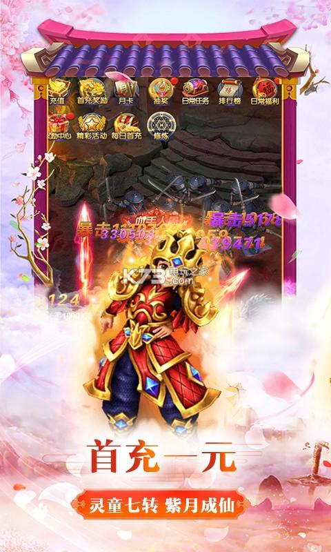 诛仙恋满v版 v1.0.0 手游下载 截图