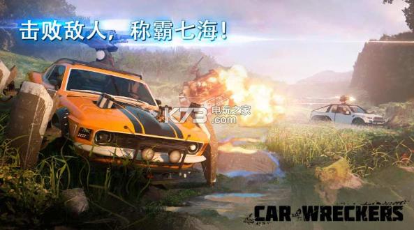 汽车雷霆小队 v0.008 游戏下载 截图