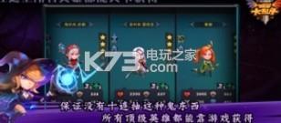 城堡传说大乱斗 v1.00.00 游戏下载 截图
