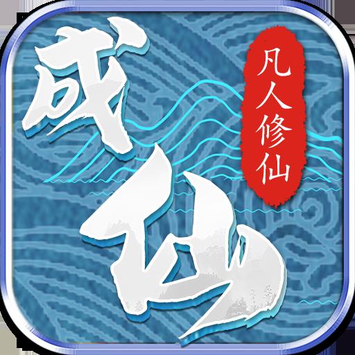 成仙无商城版私服下载v1.0.16.2279